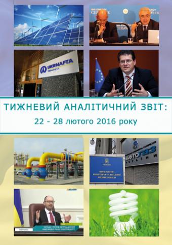 Тижневий аналітичний звіт: 22 – 28 лютого 2016 року