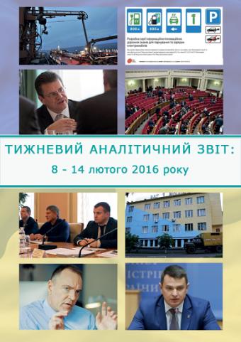 Тижневий аналітичний звіт: 8 – 14 лютого 2016 року