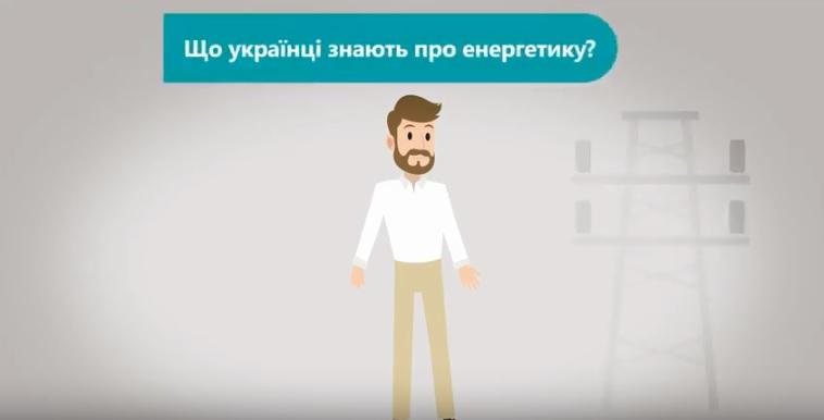 Громадяни хочуть знати більше про енергетику (анімована версія соцдослідження)