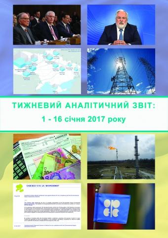 Тижневий аналітичний звіт: 16 – 22 січня 2017 року