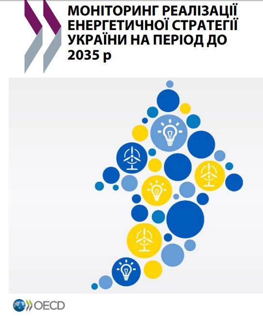 DiXi Group спільно з ОЕСР представили оцінку реалізації Енергетичної стратегії України
