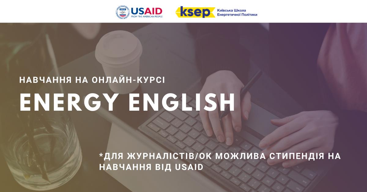 KSEP запрошує на онлайн-курс з англійської – АНОНС