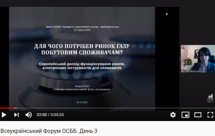 Експерт Вікторія Ткачук презентувала «Газотеку» журналістам та керівникам ОСББ