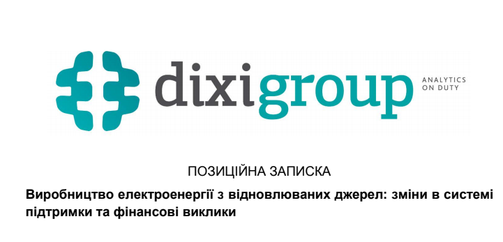 Експерти DiXi Group запропонували кроки із відновлення фінансової збалансованості схеми підтримки ВДЕ