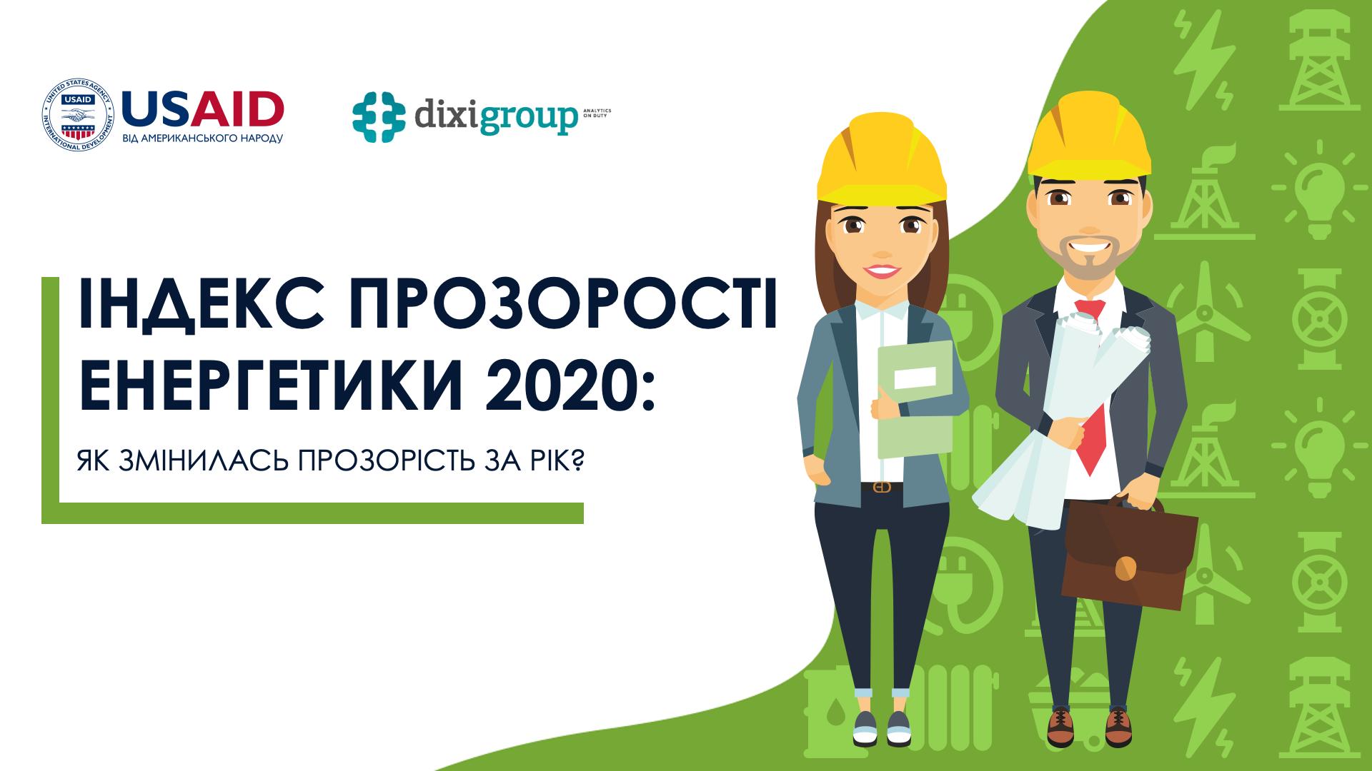 Індекс прозорості енергетики України 2020: інформаційна відкритість сектору покращилася