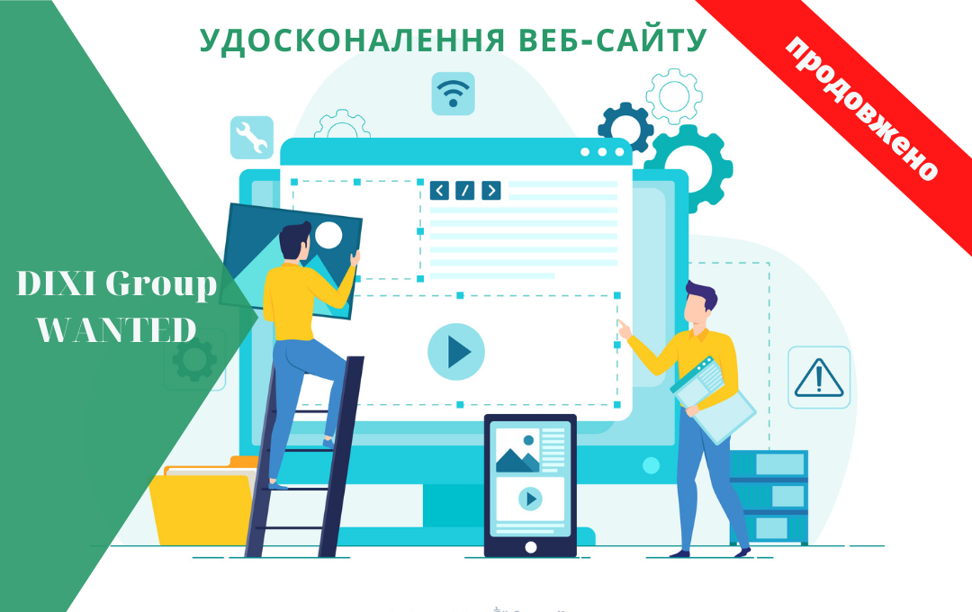 DiXi Group шукає постачальників на надання послуг удосконалення веб-сайту