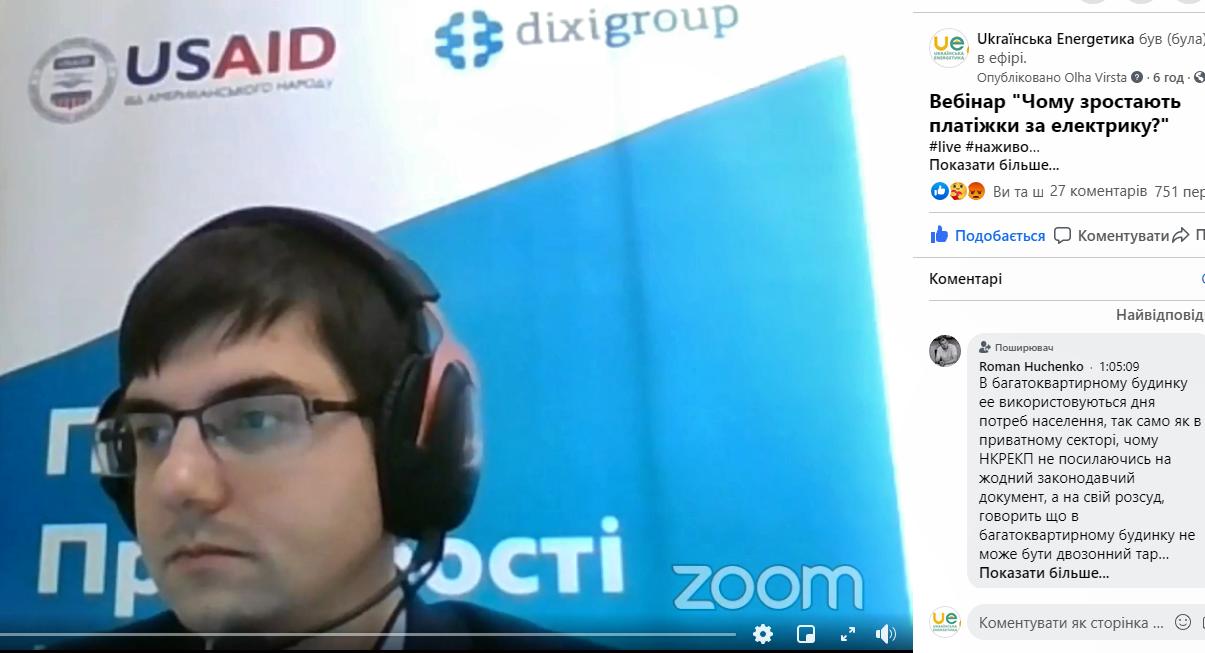 DiXi Group разом з НКРЕКП роз'яснили журналістам ситуацію із тарифами на електроенергію