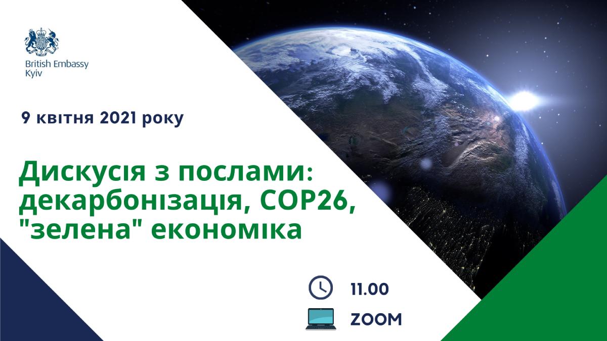"""Дискусія з послами: декарбонізація, СОР26, """"зелена"""" економіка"""