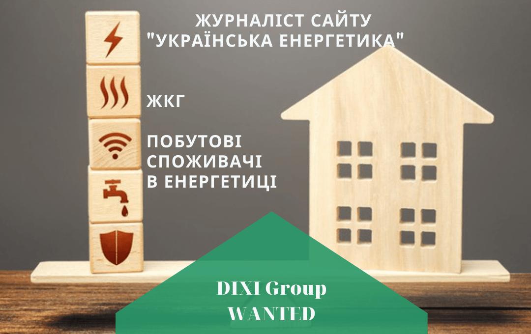 DiXi Group шукає журналіста (тематика ЖКГ, побутові споживачі в енергетиці) сайту «Українська енергетика»