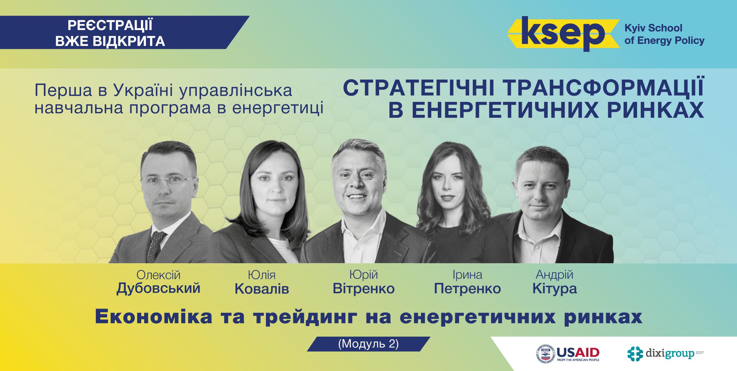 KSEP успішно запустила управлінську програму про трансформації на енергоринках