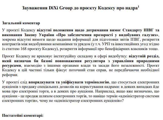 Зауваження DiXi Group до проєкту Кодексу про надра