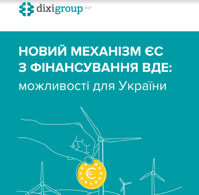 Новий механізм ЄС з фінансування ВДЕ: можливості для України