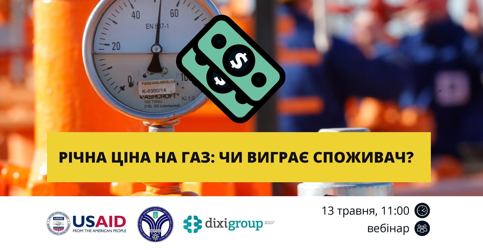 Вебінар для журналістів «Річна ціна на газ: чи виграє споживач?»