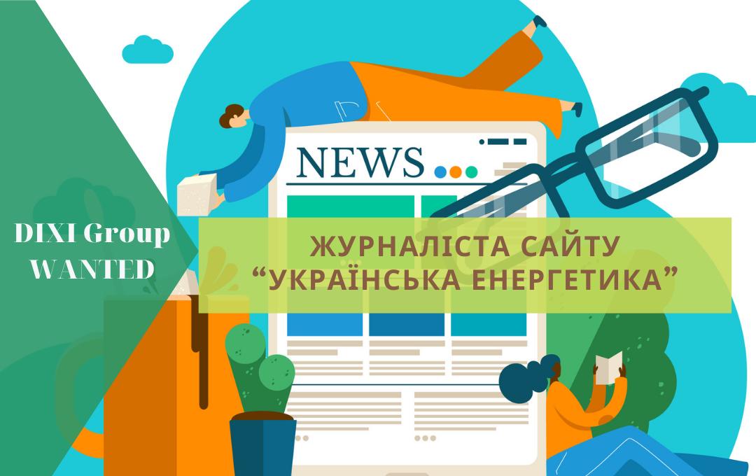 DiXi Group шукає постачальника послуг зі створення контенту для сайту «Українська енергетика» (журналіста)