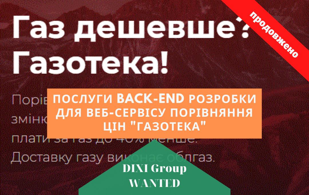 """DiXi Group продовжує конкурс на постачальника послуг back-end розробки адміністративної частини сервісу """"Газотека"""""""