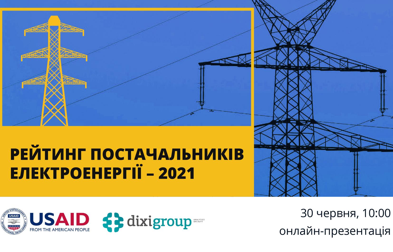 Презентація «Рейтингу постачальників електроенергії» 2021 (Випуск 1)
