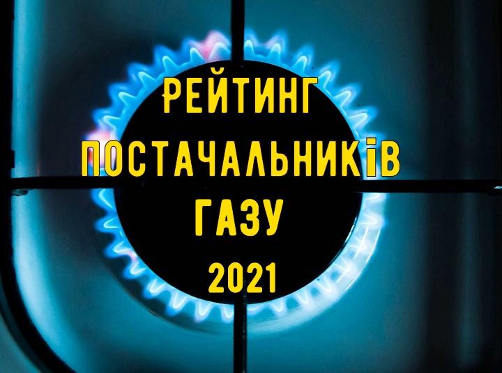 Рейтинг постачальників газу – презентація пілотного випуску
