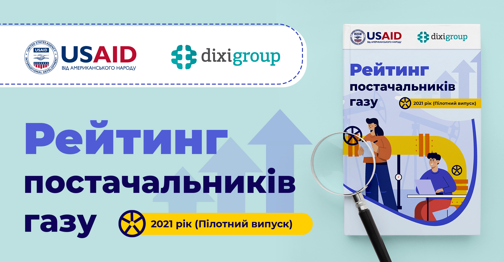 Top 50: DiXi Group presents the pilot version of the Ranking of Gas Suppliers
