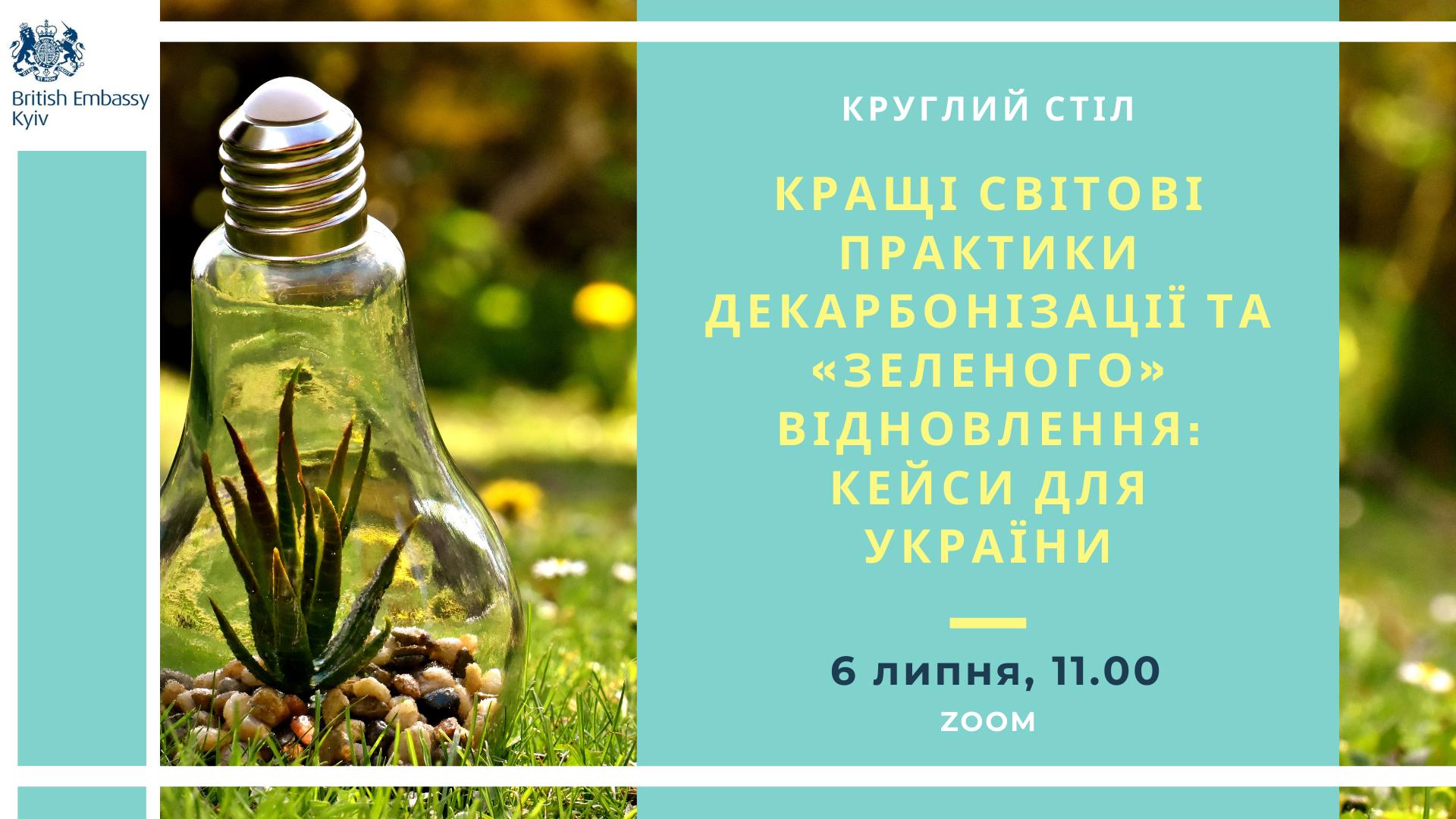 Круглий стіл «Кращі світові практики декарбонізації та «зеленого» відновлення: кейси для України»