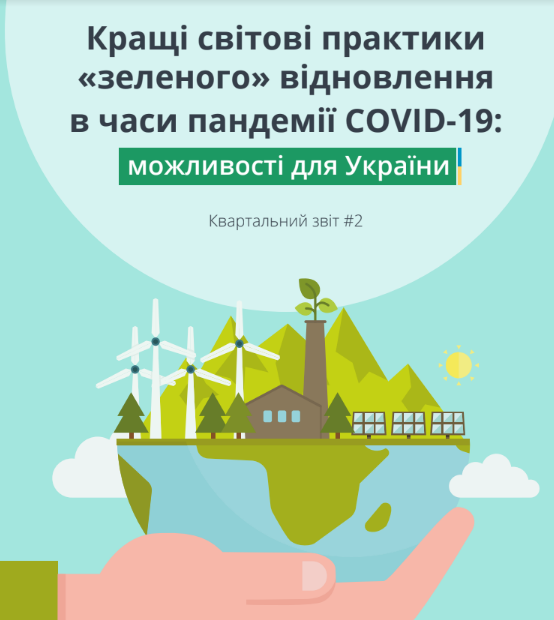 Кращі світові практики «зеленого» відновлення в часи пандемії COVID-19: можливості для України