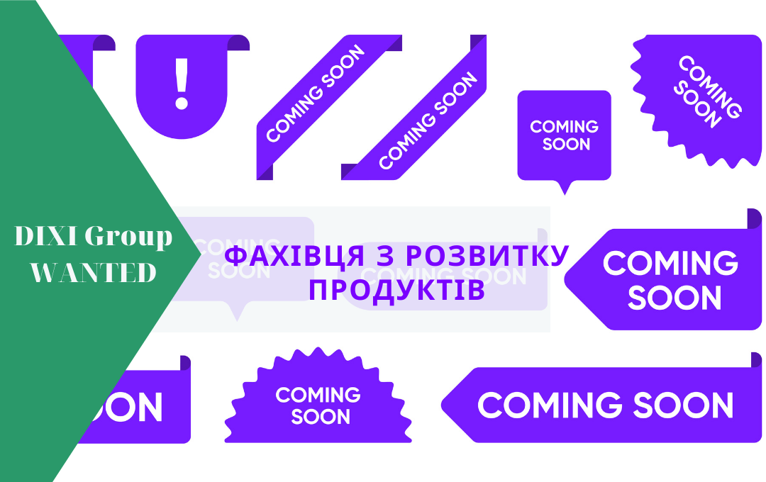DiXi Group шукає в свою команду фахівця з розвитку продуктів
