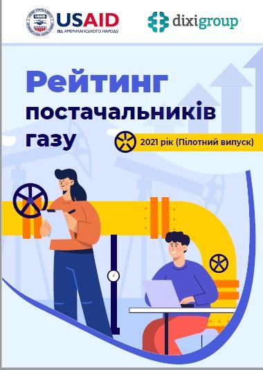 Рейтинг постачальників газу (2021, пілотний випуск)