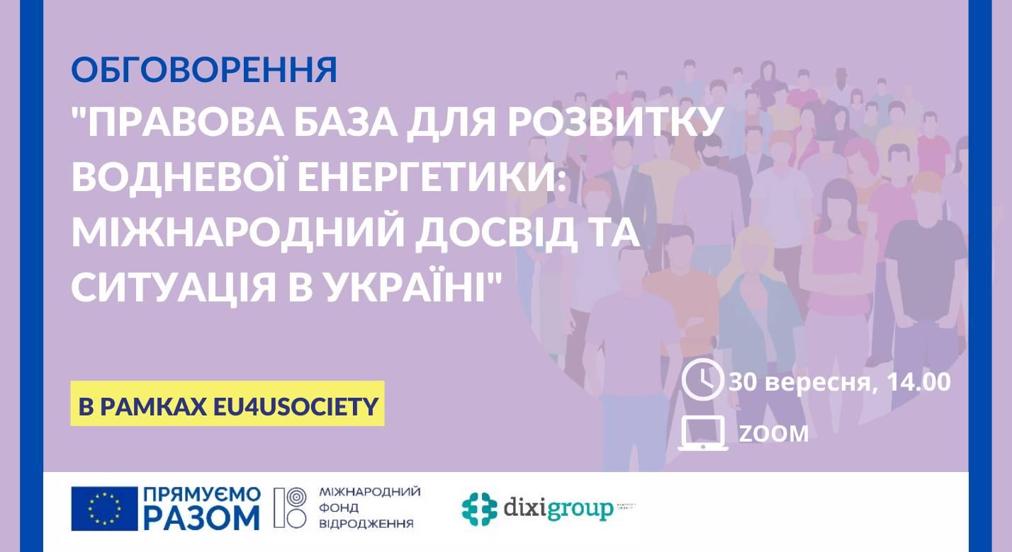 Анонс обговорення «Правова база для розвитку водневої енергетики: міжнародний досвід та ситуація в Україні»