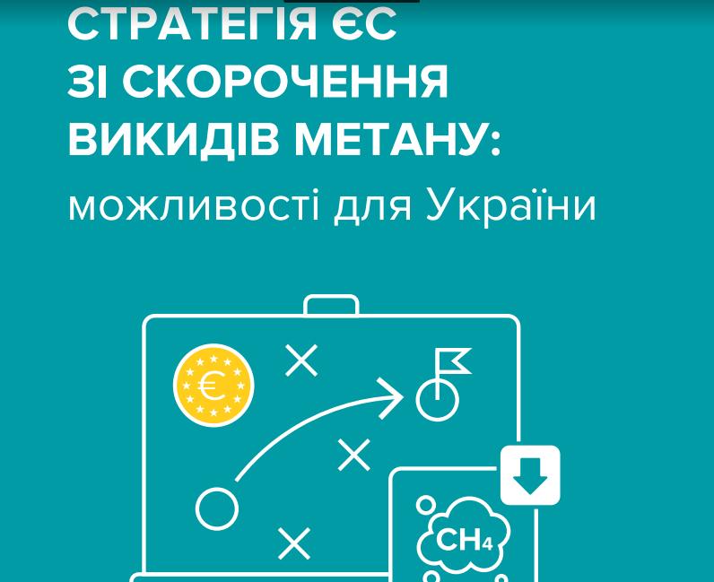 Стратегія ЄС зі скорочення викидів метану: можливості для України