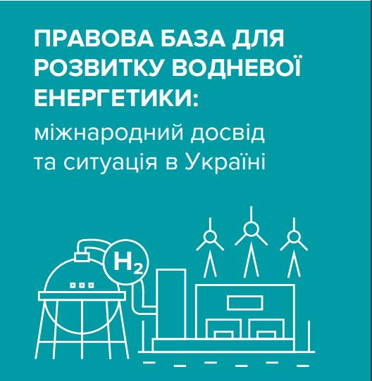 Правова база для розвитку водневої енергетики: міжнародний досвід та ситуація в Україні