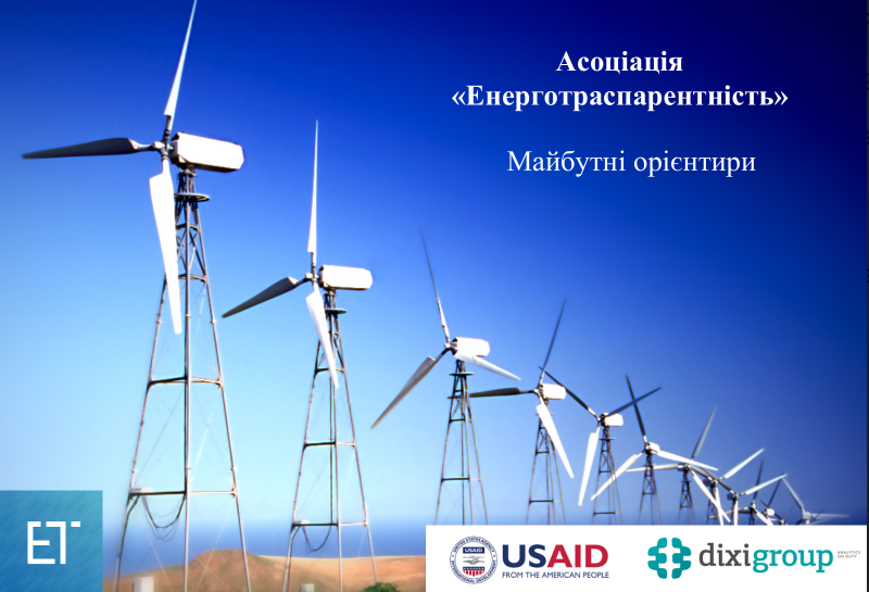 Members of the Energy Transparency Association noted positive changes in institutional development