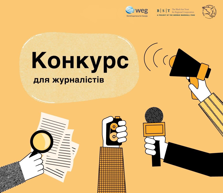 """Конкурс для журналістів """"Розслідувальна журналістика для енергетичної безпеки"""""""